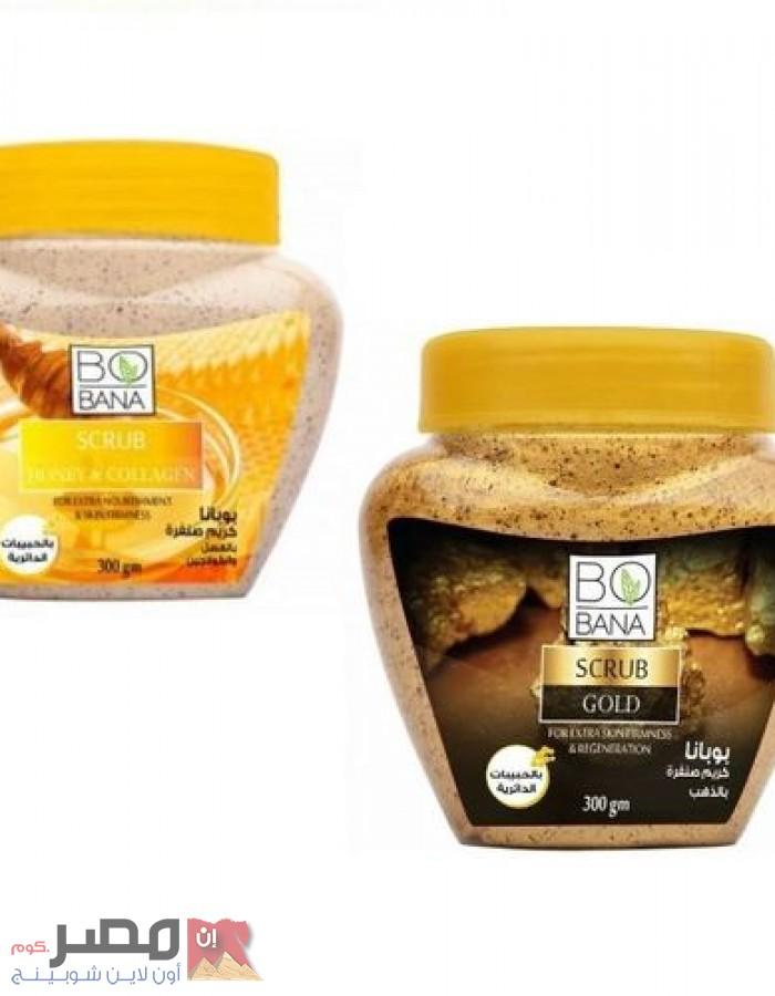 كريم صنفرة الوجه بالعسل والكولاجين +كريم صنفرة الوجه بالذهب  300 جم
